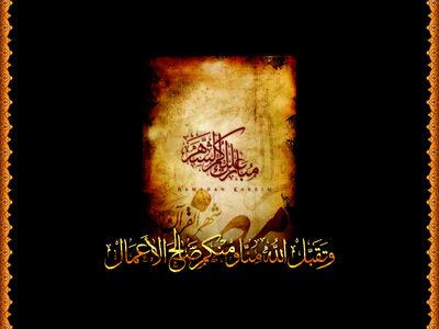 ramadan 2 small?w550